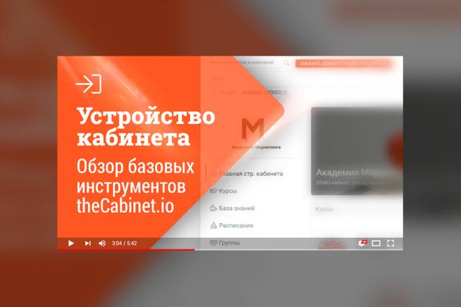Грамотная обложка превью видеоролика, картинка для видео YouTube Ютуб 13 - kwork.ru