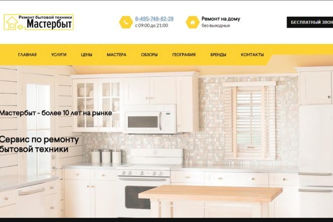 Скопирую Landing Page, Одностраничный сайт 13 - kwork.ru