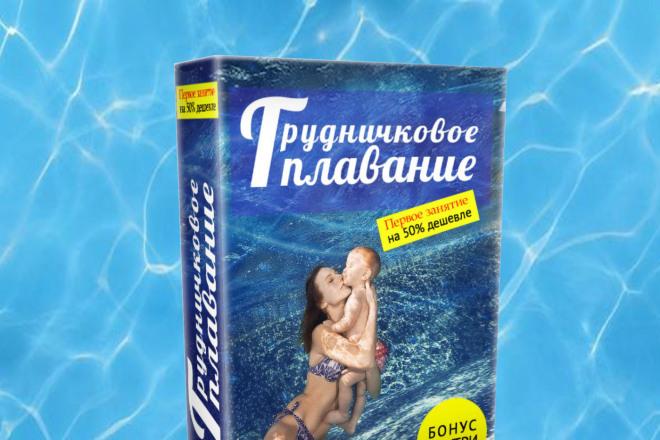 Создание 3D обложек для электронных книг, CD дисков 5 - kwork.ru