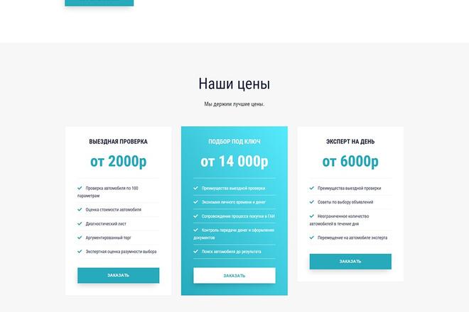 Сделаю продающий Лендинг для Вашего бизнеса 73 - kwork.ru