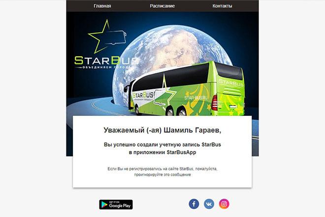 Дизайн и верстка адаптивного html письма для e-mail рассылки 52 - kwork.ru