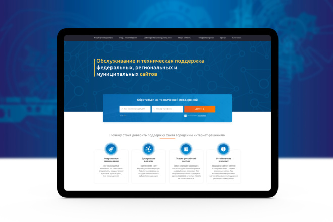 Дизайн Landing Page в PSD или Figma 9 - kwork.ru