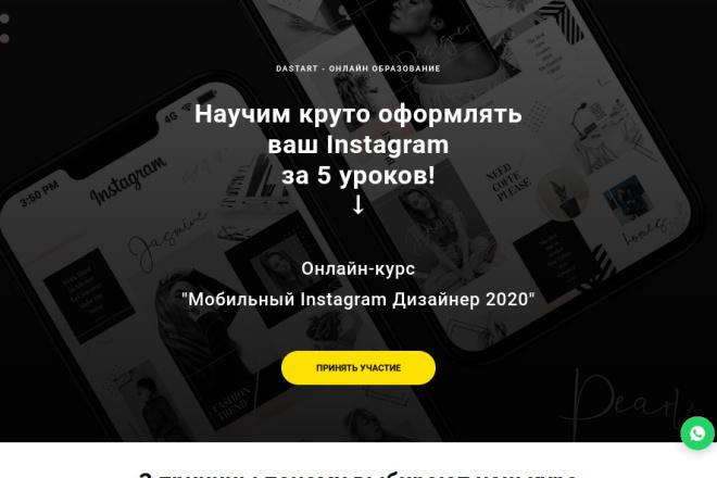 Скопирую страницу любой landing page с установкой панели управления 88 - kwork.ru