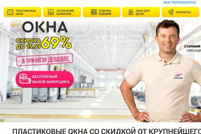 Скопировать Landing page, одностраничный сайт, посадочную страницу 41 - kwork.ru