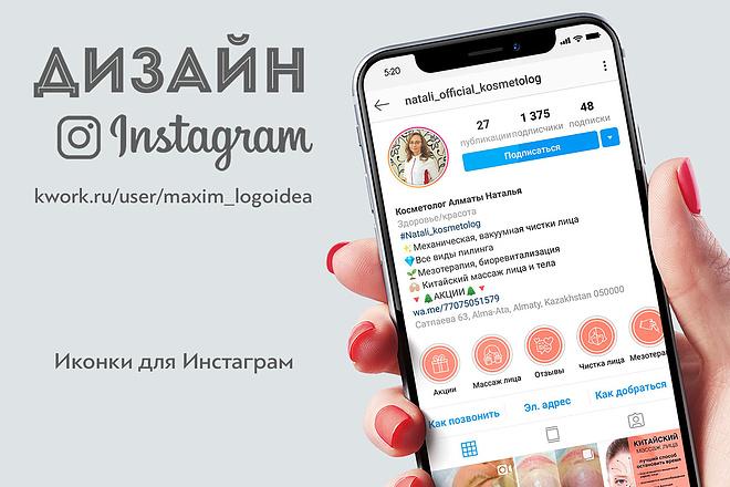 5 Иконок для актуальных историй в Инстаграм 7 - kwork.ru