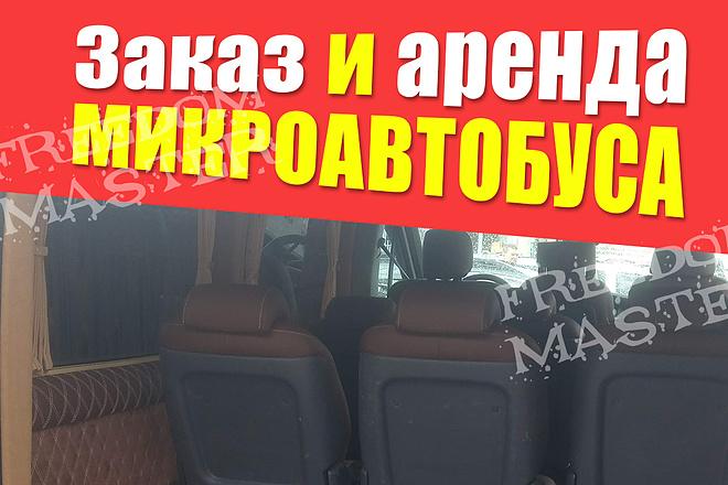 Разработаю 3 promo для рекламы ВКонтакте 43 - kwork.ru