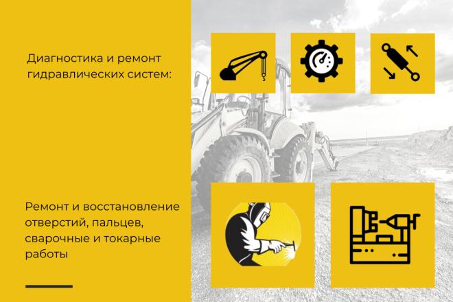 Стильный дизайн презентации 153 - kwork.ru