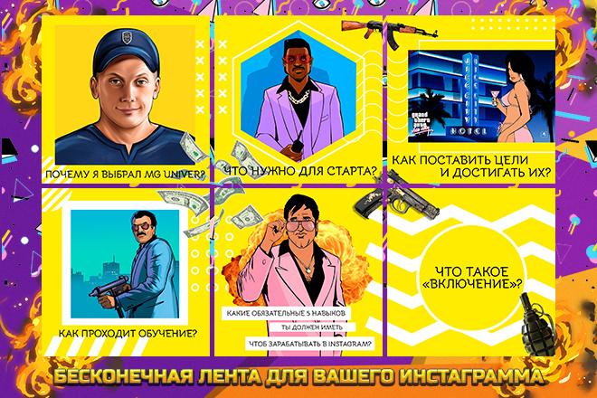 Оформление Инстаграма 31 - kwork.ru