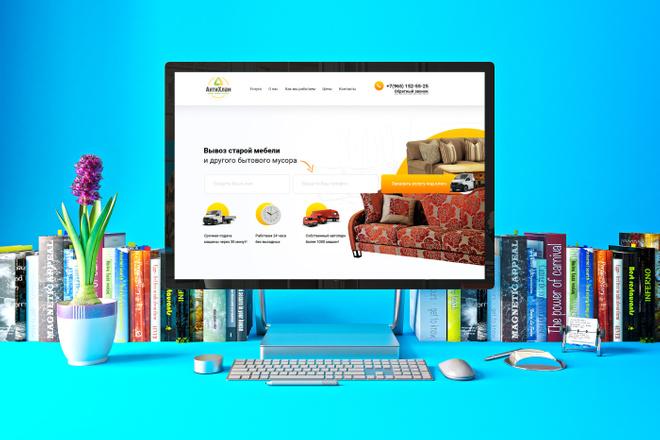 Создам уникальный дизайн страницы 8 - kwork.ru