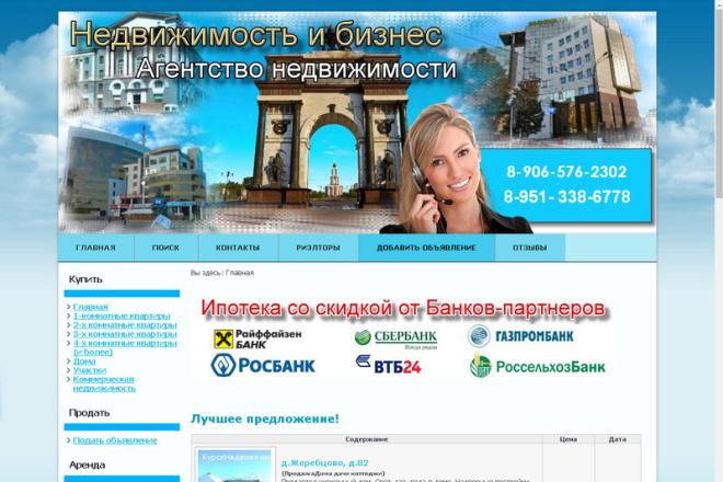 Создам качественный сайт с SEO оптимизацией 2 - kwork.ru