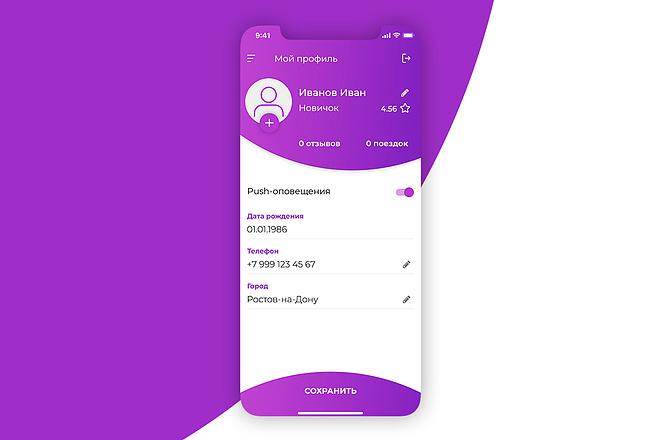 Дизайн android, ios мобильного приложения 1 - kwork.ru