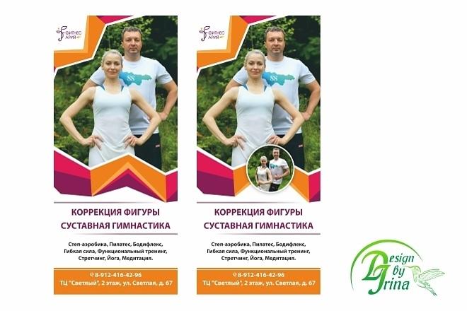 Наружная реклама 58 - kwork.ru