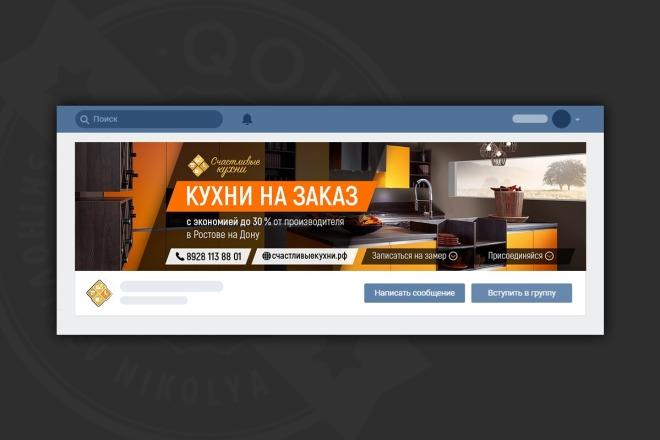 Сделаю оформление Вконтакте для группы 73 - kwork.ru
