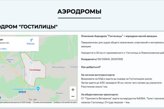 Создам сайт под ключ на WordPress 7 - kwork.ru