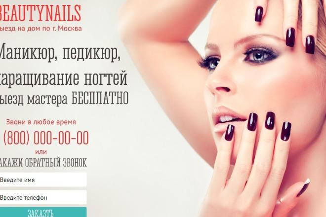 Вышлю коллекцию из 339 шаблонов Landing page + 23 PSD 2 - kwork.ru
