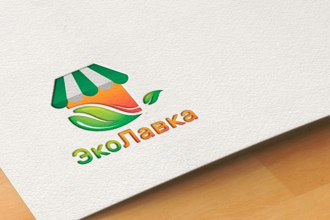 Логотип для вас и вашего бизнеса 15 - kwork.ru