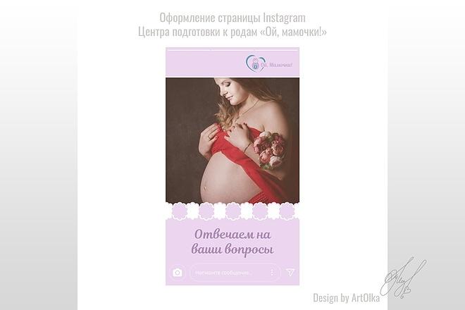 Дизайн для Инстаграм 31 - kwork.ru