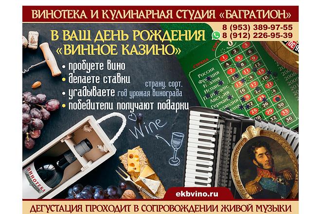Реклама, полиграфия 5 - kwork.ru