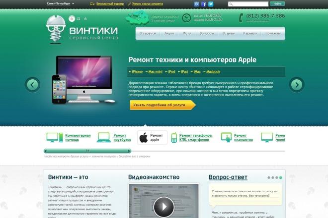WordPress - натяжка с верстки HTML 22 - kwork.ru