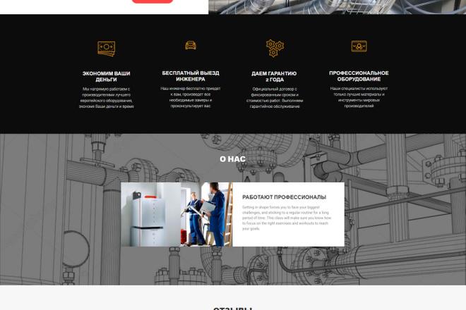 Создание сайта на WordPress 67 - kwork.ru