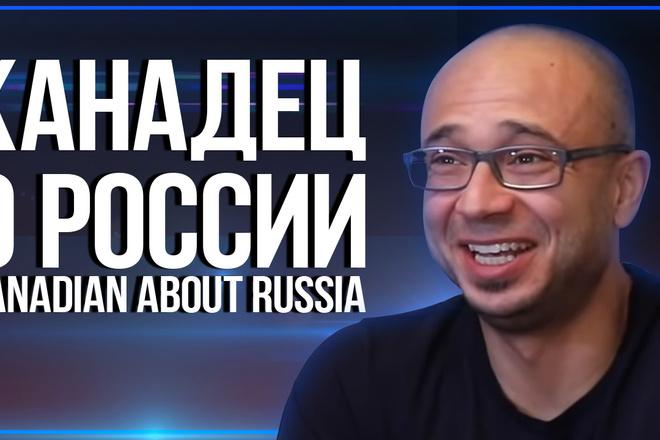 Обложка превью для видео YouTube 45 - kwork.ru
