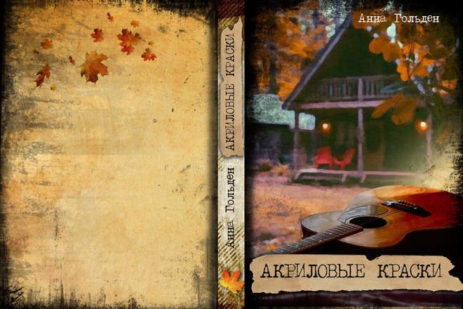 Создам обложку на книгу 20 - kwork.ru