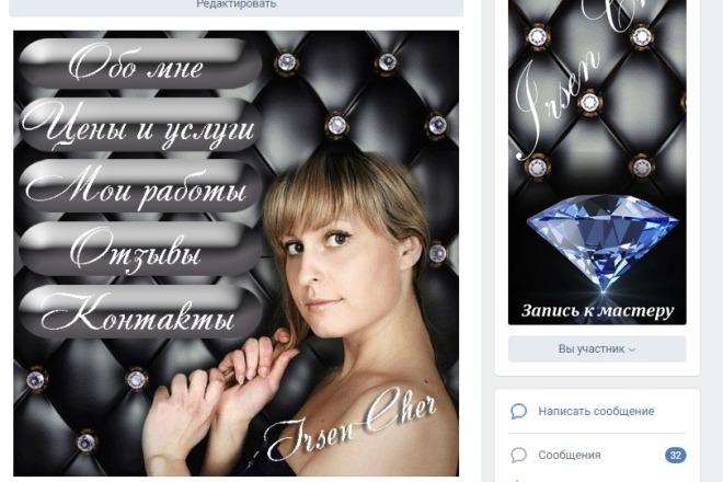 Оформлю группу в Контакте. Быстро. Не дорого 12 - kwork.ru