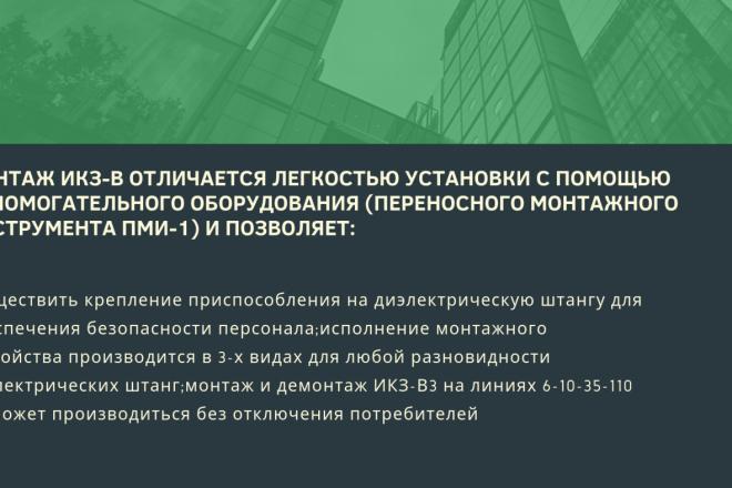 Стильный дизайн презентации 354 - kwork.ru