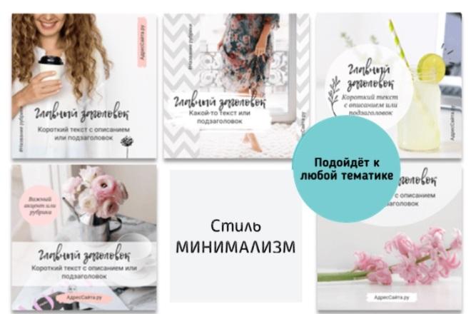 Визуальное оформление профиля в Инстаграм 7 - kwork.ru