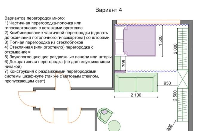 Планировочные решения. Планировка с мебелью и перепланировка 30 - kwork.ru