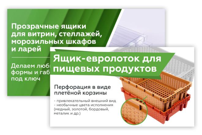 2 красивых баннера для сайта или соц. сетей 2 - kwork.ru