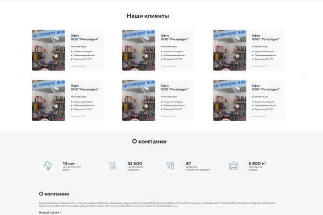 Дизайн одного блока Вашего сайта в PSD 51 - kwork.ru