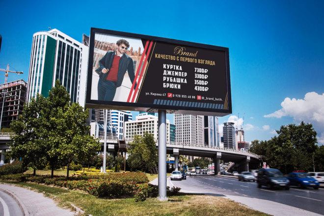 Профессиональный дизайн вашего билборда, штендера 2 - kwork.ru