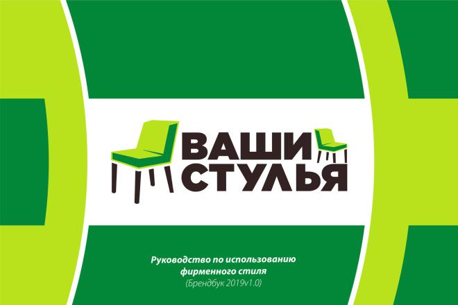Лого бук - 1-я часть Брендбука 119 - kwork.ru