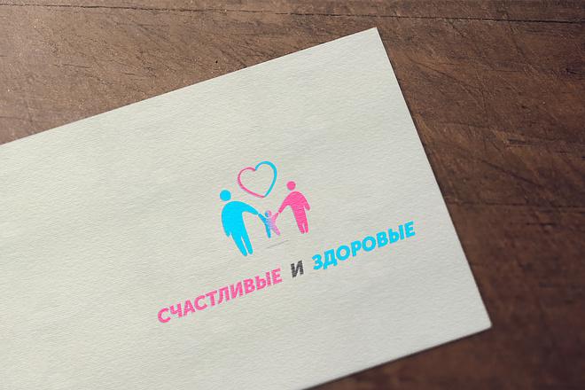 Создам три варианта логотипа в векторе 23 - kwork.ru