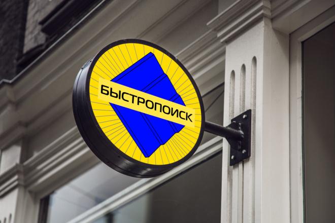 Нарисую логотип в векторе по вашему эскизу 41 - kwork.ru