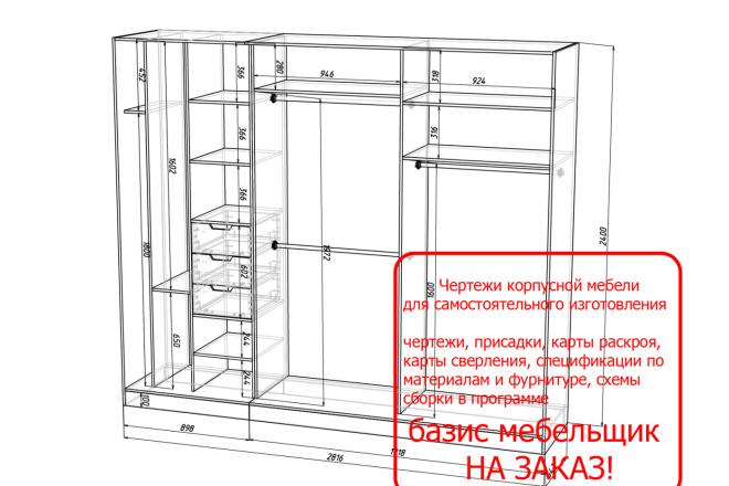 Конструкторская документация для изготовления мебели 32 - kwork.ru