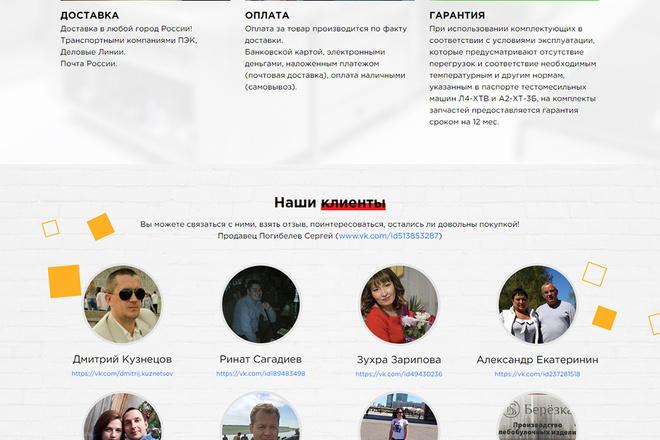 Сделаю продающий Лендинг для Вашего бизнеса 14 - kwork.ru