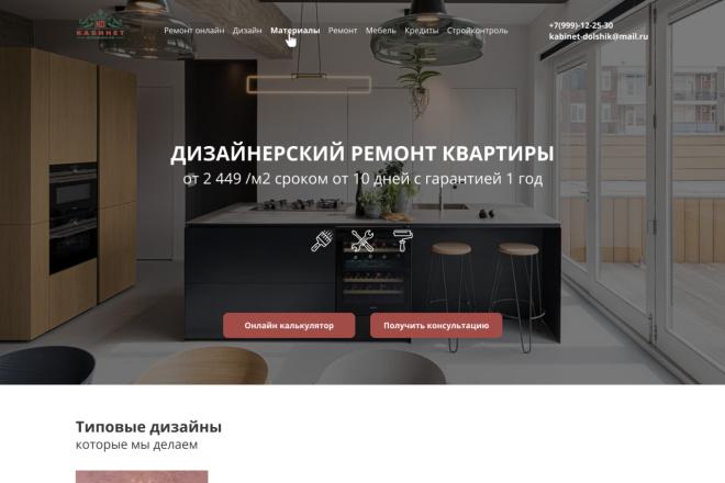 PSD-Макет лендинга 1 - kwork.ru