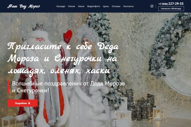 Сайт под ключ. Landing Page. Backend 101 - kwork.ru