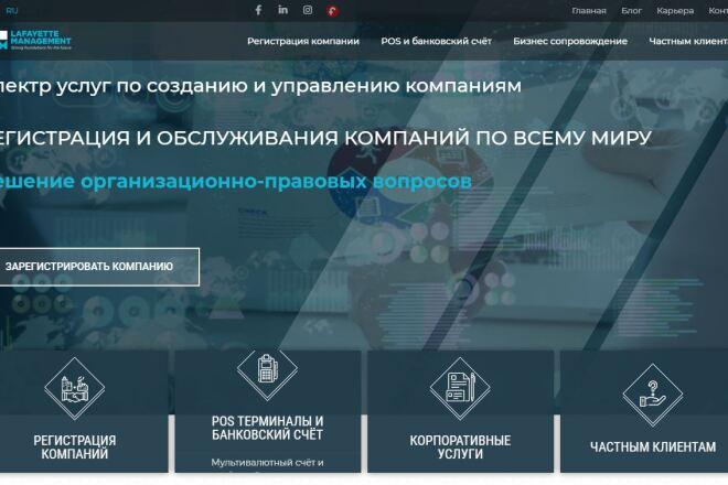 Прототип лендинга 4 - kwork.ru