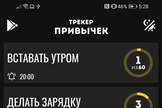 Приложение для ОС Android 24 - kwork.ru