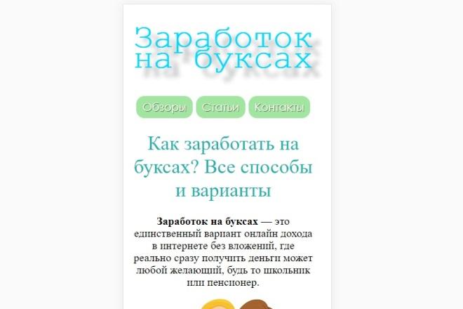 Доработаю мобильную версию сайта 5 - kwork.ru