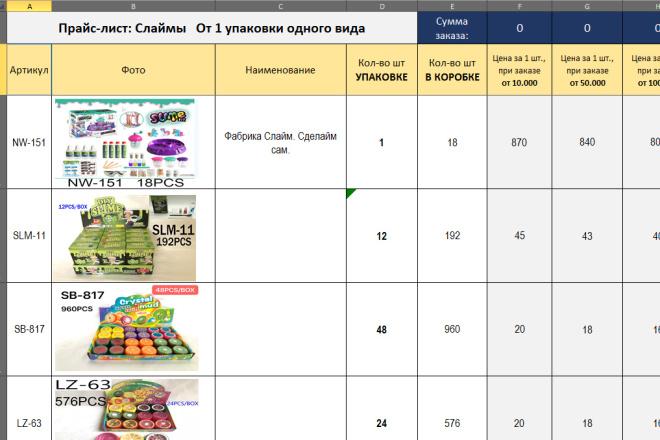 Макрос или формула Excel 11 - kwork.ru