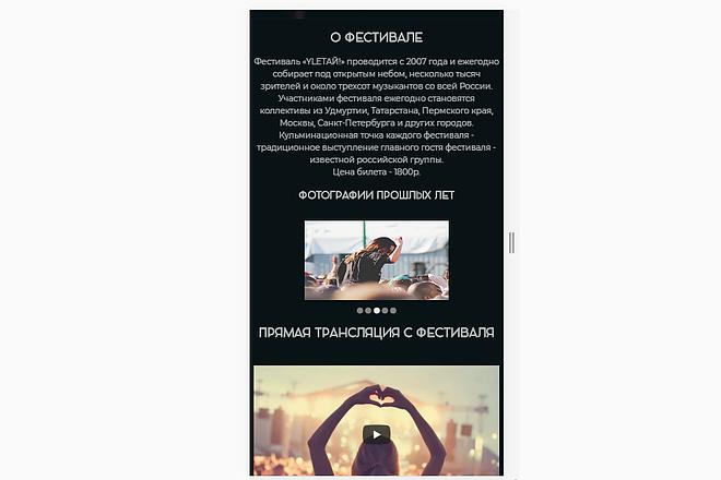 Верстка страницы сайта по макету 8 - kwork.ru
