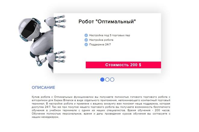 Верстка страницы сайта по макету 6 - kwork.ru