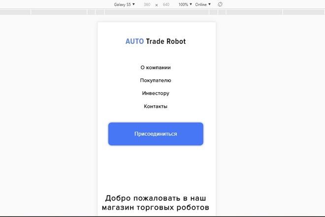 Верстка страницы сайта по макету 4 - kwork.ru