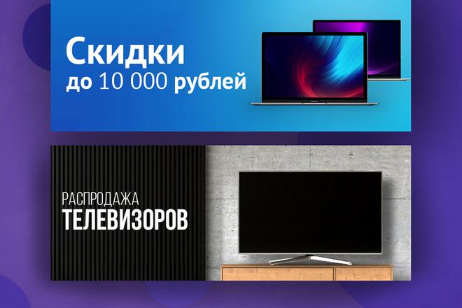 Сделаю стильный дизайн 2 баннерам 4 - kwork.ru