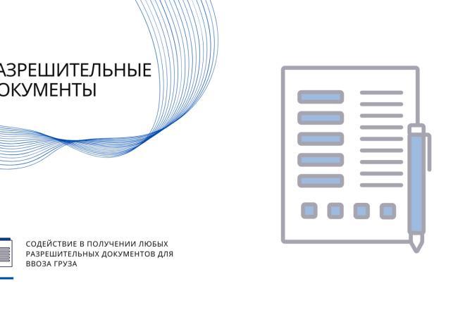 Стильный дизайн презентации 36 - kwork.ru