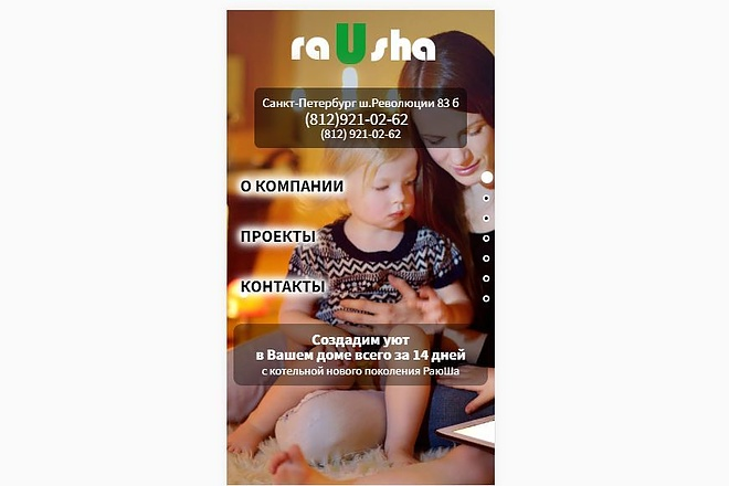 Адаптация сайта 1 - kwork.ru